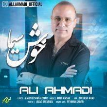 دانلود آهنگ علی احمدی به نام خوش سیما