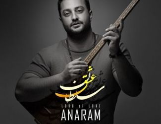 دانلود آهنگ آنارام به نام سلطان عشق