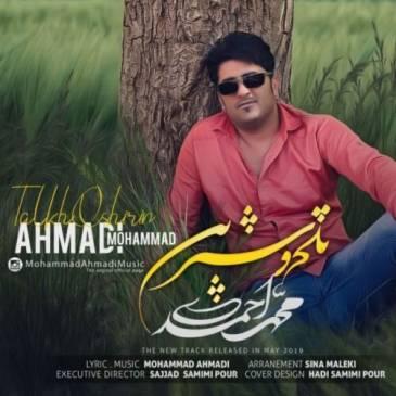 دانلود آهنگ محمد احمدی به نام تلخ و شیرین