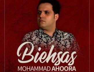 دانلود آهنگ محمد اهورا به نام بی احساس