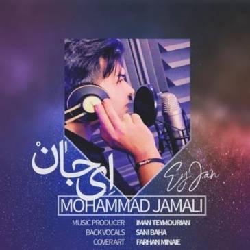دانلود آهنگ محمد جمالی به نام ای جان