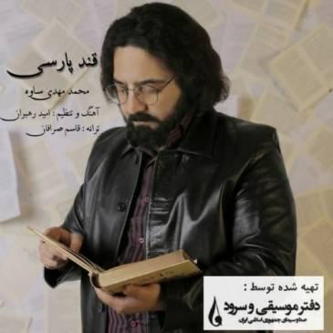 دانلود آهنگ محمدمهدی ساوه به نام قند پارسی