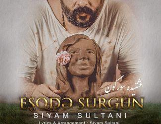 دانلود موزیک ویدیو سیام سلطانی به نام عشقیده سورگون