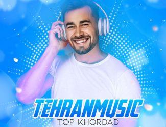 دانلود مجموعه برتر آهنگ های خرداد ماه ۹۹ منتشر شده از تهران موزیک
