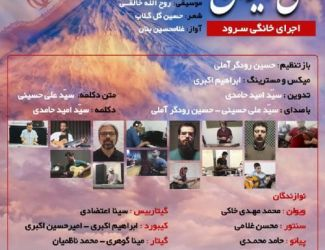 دانلود موزیک ویدیو جدید حسین رودگر آملی و سید علی حسینی به نام سرود اى ایران