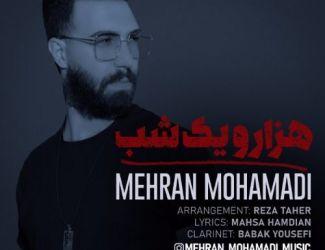 دانلود آهنگ مهران محمدی به نام هزار و یک شب