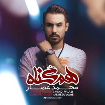 دانلود آهنگ محمد عصار به نام هم گناه