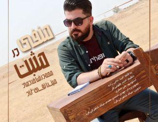 دانلود موزیک ویدیو محمدرضا خردمند به نام منفی در مثبت