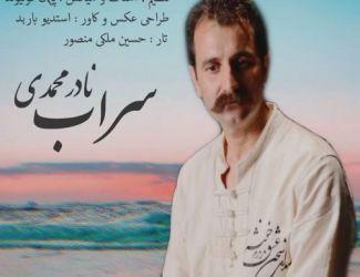 دانلود آهنگ نادر محمدی به نام سراب