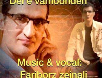 دانلود موزیک ویدیو جدید فریبرز زینالی به نام دل وامونده