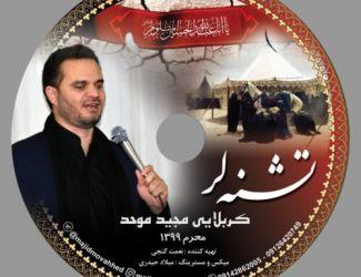 دانلود آلبوم جدید مجید موحد بنام تشنه لر