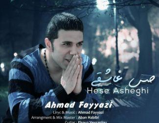 دانلود آهنگ احمد فیاضی به نام حس عاشقی