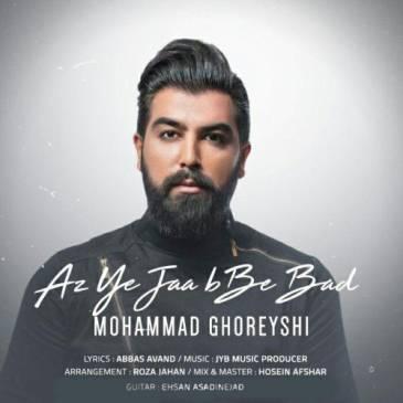 دانلود آهنگ محمد قریشی به نام از یه جایی به بعد