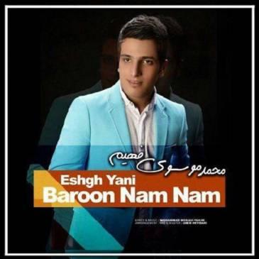 دانلود آلبوم محمد موسوی فهیم به نام عشق یعنی بارون نم نم