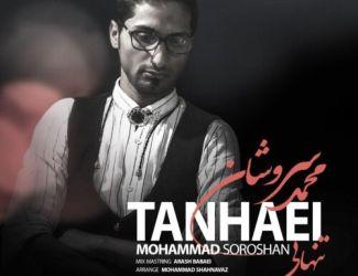 دانلود موزیک ویدیو جدید محمد سروشان به نام تنهایی