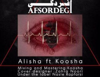 دانلود آلبوم جدید کوشا و علیشا بنام افسردگی
