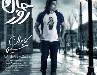 دانلود آهنگ جدید کامران حسینی بنام حال و روز
