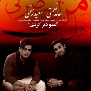Saeed Rostami & Hamed Nemati – Amu Dir Kardi