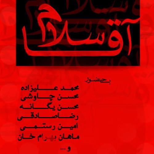 Various Artists – Salam Agha