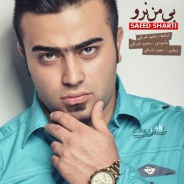 آهنگ جدید سعید شرطی به نام بی من نرو