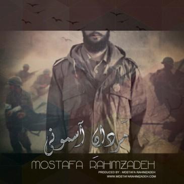 دانلود آهنگ جدید مصطفی رحیم زاده به نام مردان آسمونی