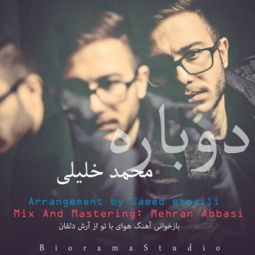آهنگ جدید محمد خلیلی به نام دوباره