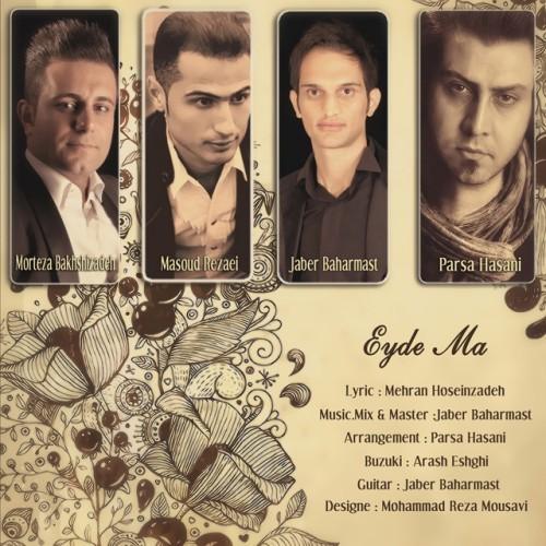 دانلود آهنگ جدید هنرمندان مختلف به نام عید ما