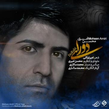 Mohsen Amiri – DoRahi