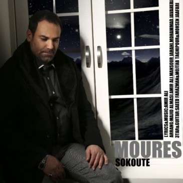 دانلود آلبوم جدید مورس به نام سکوت