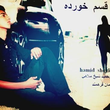 Hamid Sheykh Molahi – Yar Nazanin