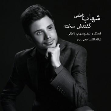 Shahab Nateghi – Goftanesh Sakhte