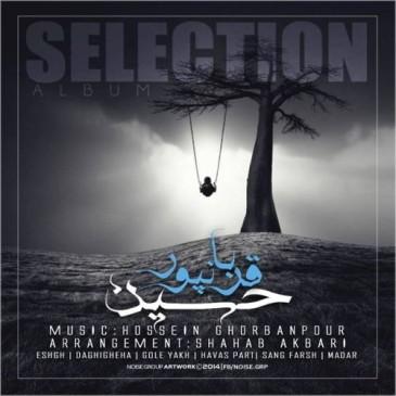 Hossein Ghorbanpour – Collection