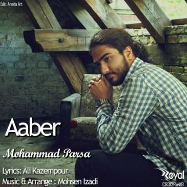 دانلود آهنگ جدید محمد پارسا به نام عابر