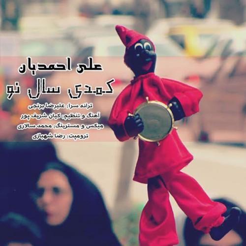 دانلود آهنگ جدید علی احمدیان به نام کمدی سالِ نو