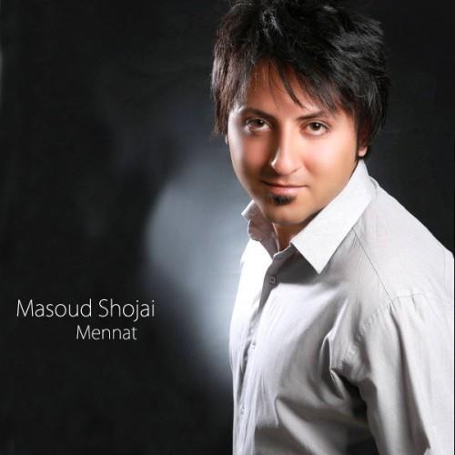 دانلود آهنگ جدید مسعود شجاعی به نام منت