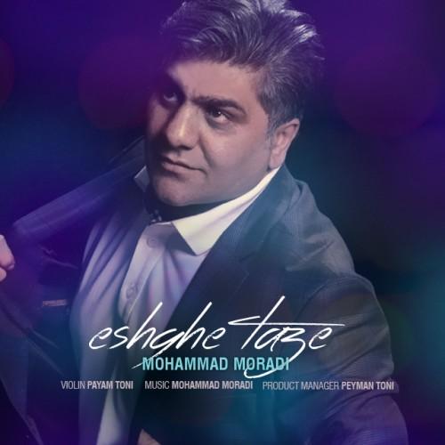 دانلود آهنگ جدید محمد مرادی به نام عشق تازه