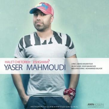 دانلود فول آلبوم یاسر محمودی