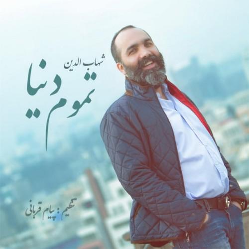 دانلود آهنگ جدید شهاب الدین به نام تموم دنیا
