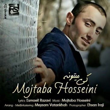 دانلود آهنگ جدید مجتبی حسینی به نام کی میتونه