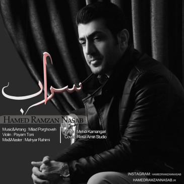 دانلود آهنگ جدید حامد رمضان نصب به نام سراب