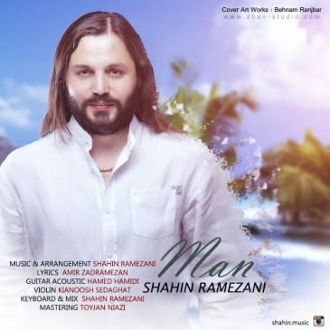 دانلود آهنگ جدید شاهین رمضانی به نام من