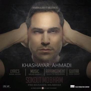 دانلود آهنگ جدید خشایار احمدی به نام سکوت مبهم