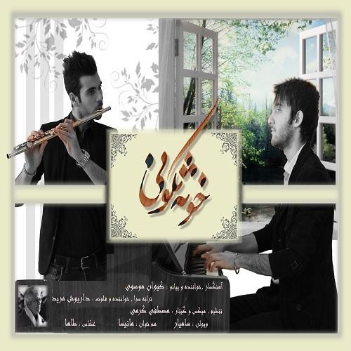 دانلود آهنگ جدید داریوش مرید و کیوان موسوی به نام خونه تکونی