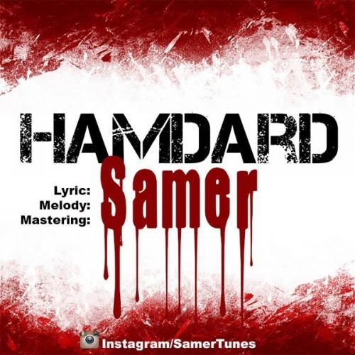 دانلود آهنگ جدید سامِر به نام همدرد