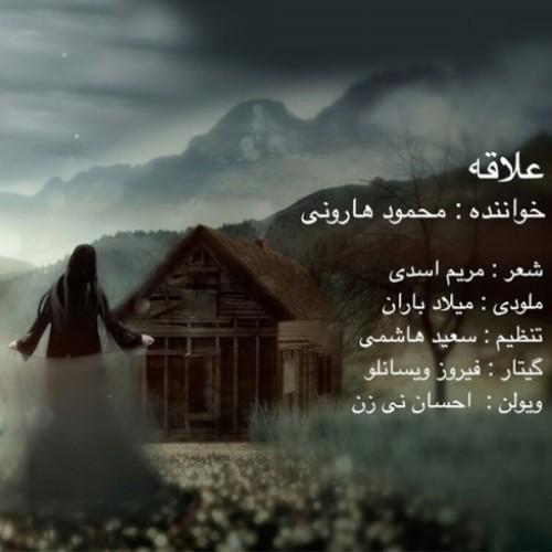 دانلود آهنگ جدید محمود هارونی به نام علاقه