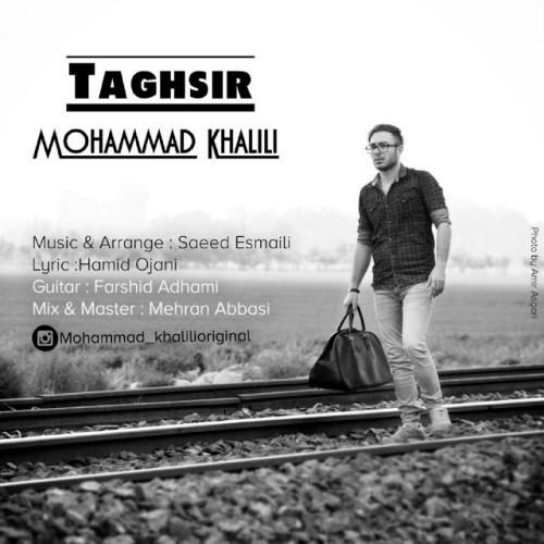 دانلود آهنگ جدید محمد خلیلی به نام تقصیر
