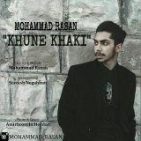 دانلود آهنگ جدید محمد رسان به نام خونه خاکی