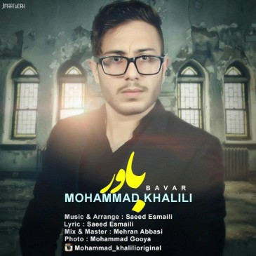 دانلود آهنگ جدید محمد خلیلی به نام باور