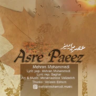 دانلود آهنگ جدید مهران محمدی بنام عصر پاییز