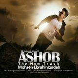 دانلود آهنگ جدید محسن ابراهیم زاده بنام آشوب